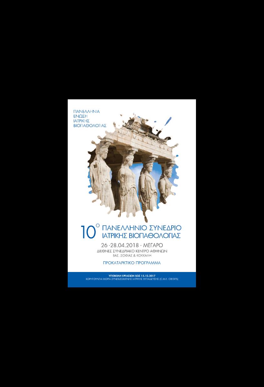 2018_10o_Panellinio_Synedrio_Iatrikis_Biopathologias_Afisa12