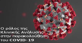 corona virus 320x170